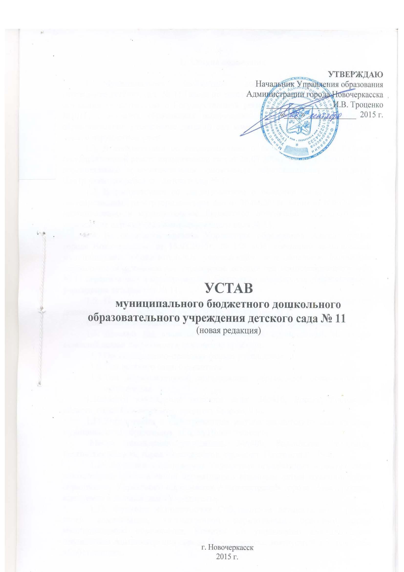 дс11_Устав ДОУ_ 2015_Страница_01