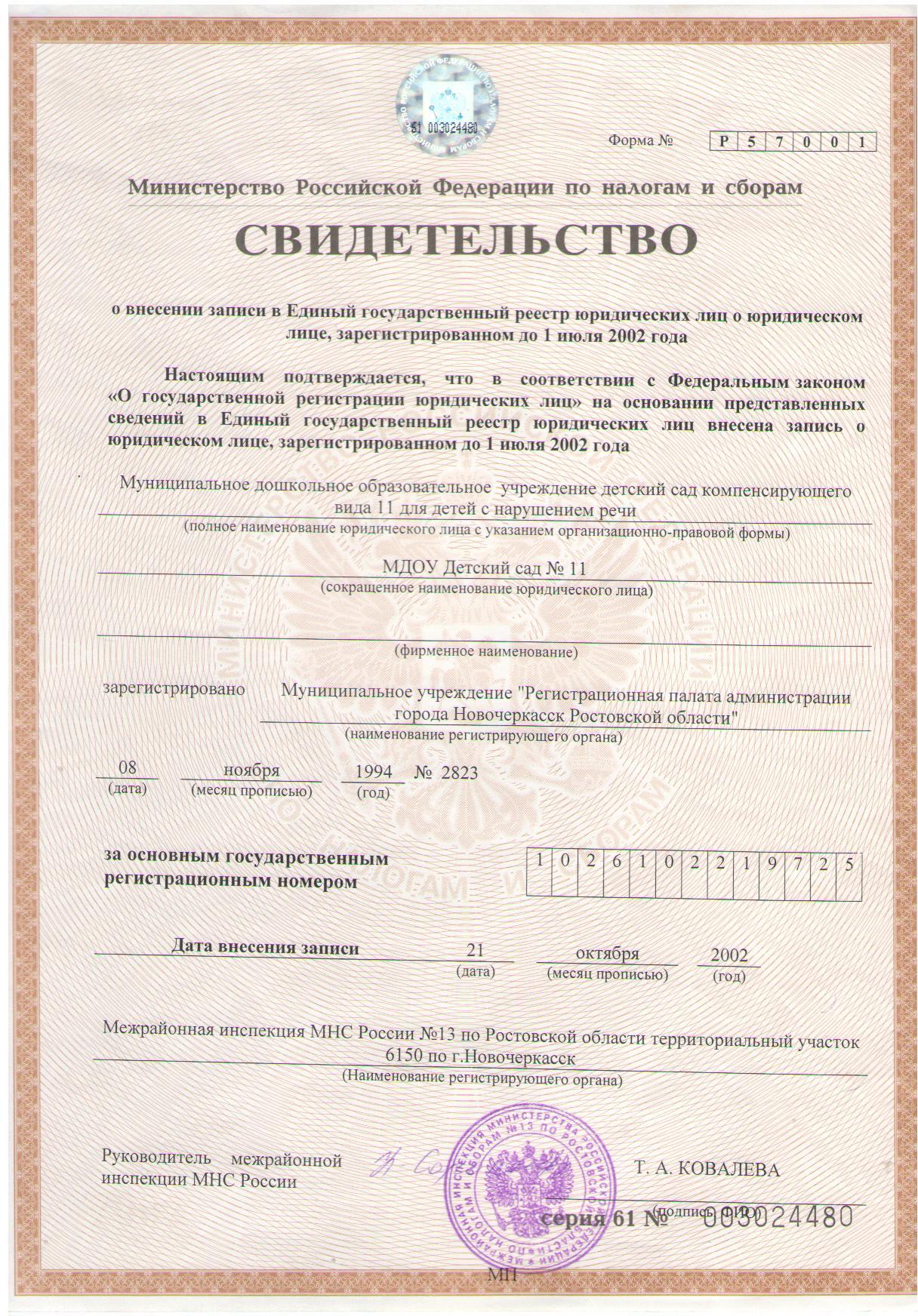 11гос-регистр