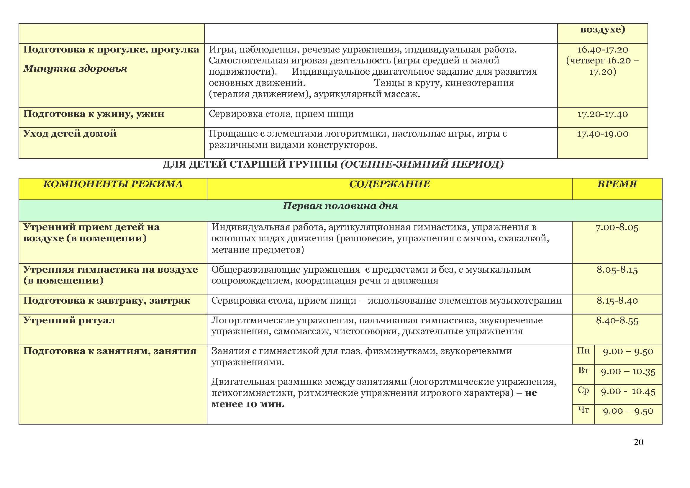 образовательная_программа_Страница_020