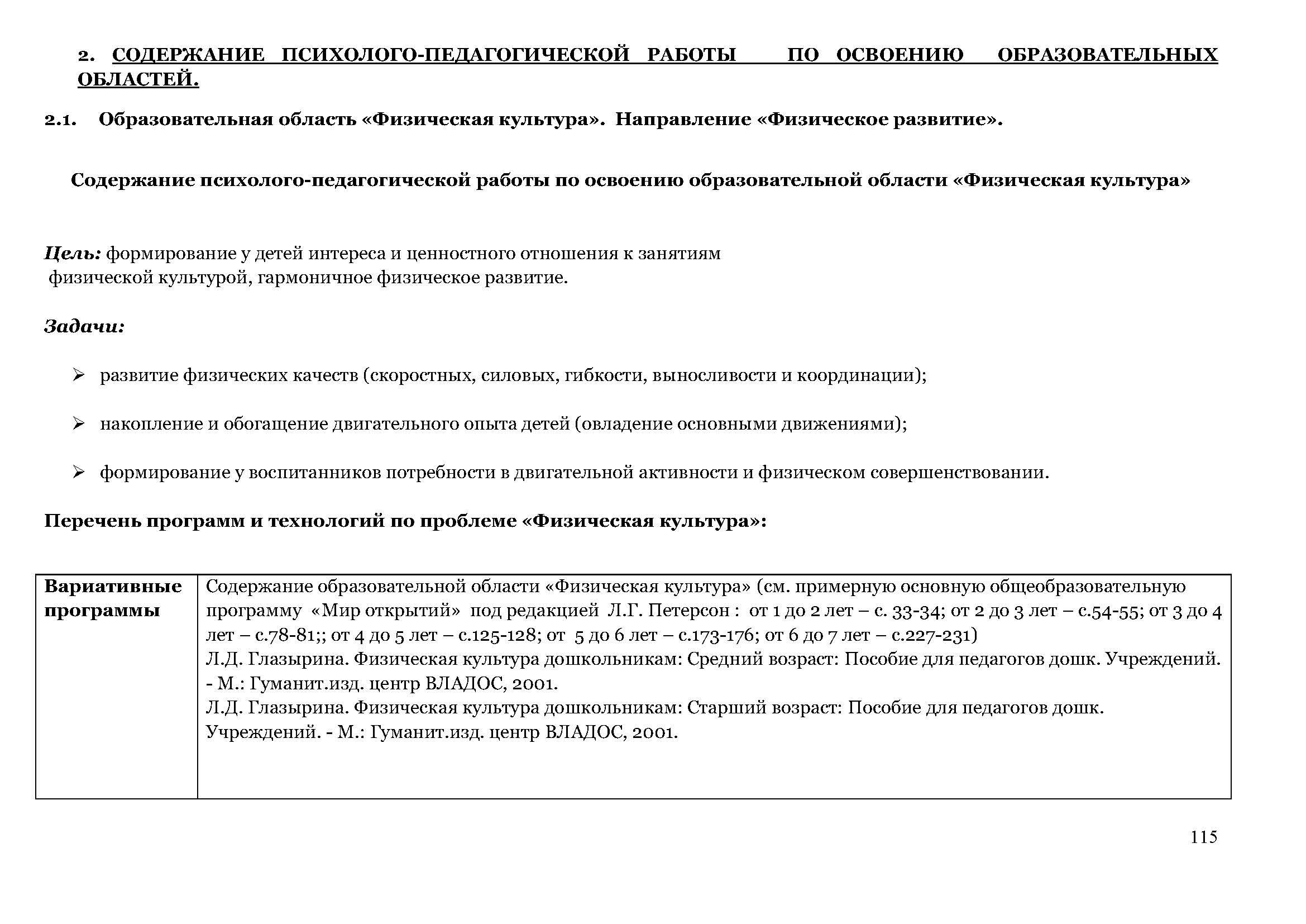 образовательная_программа_Страница_115