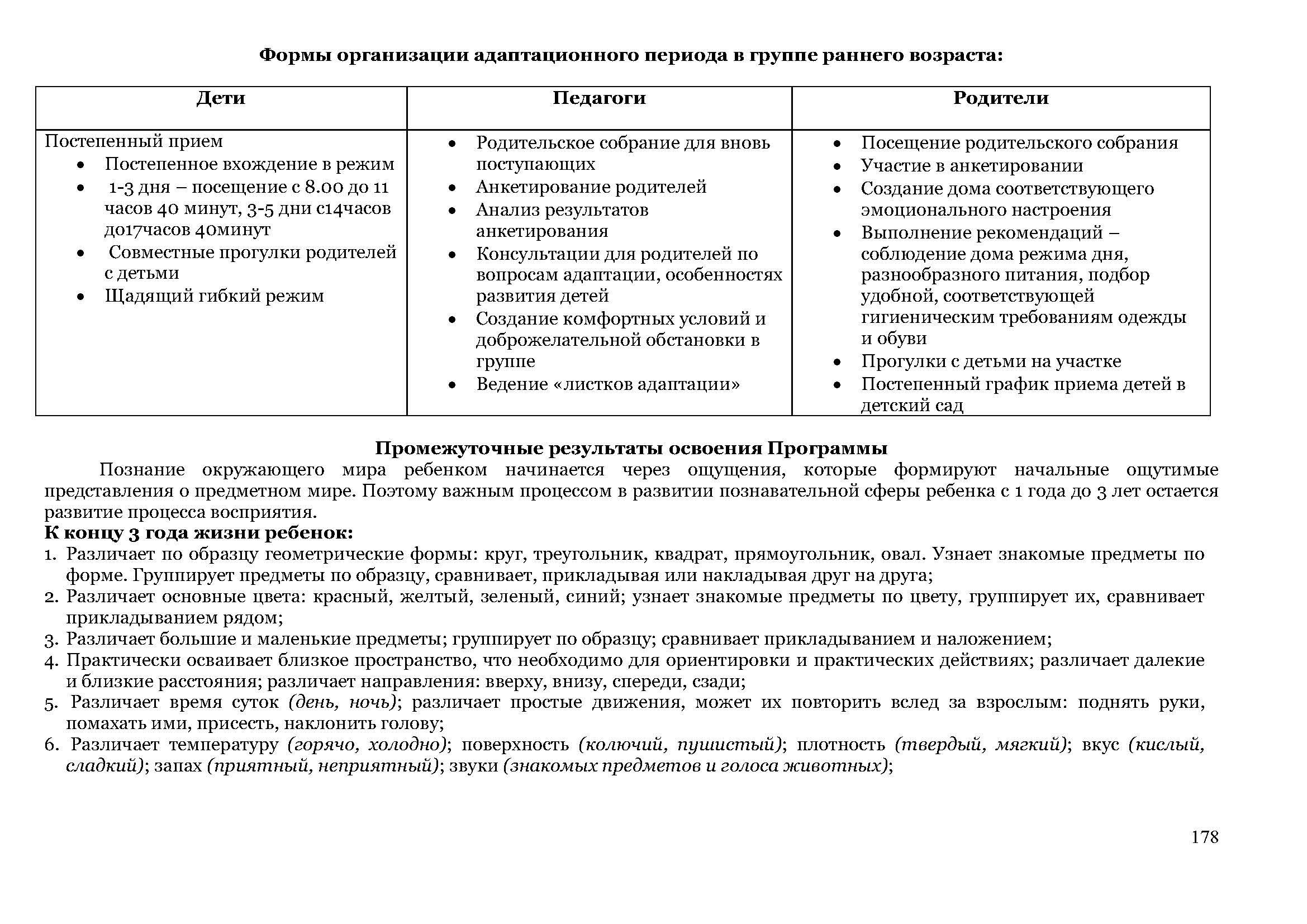 образовательная_программа_Страница_178
