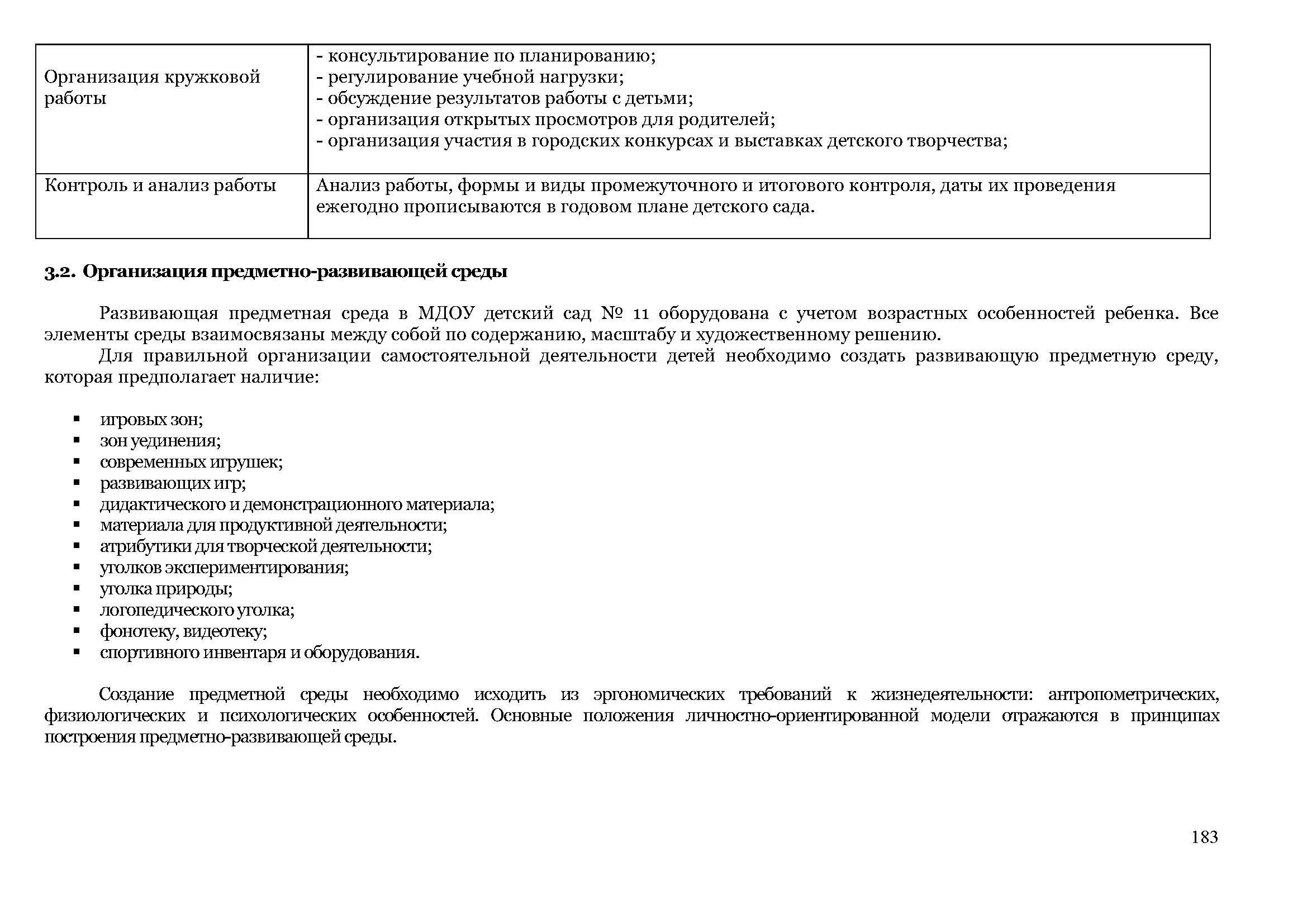 образовательная_программа_Страница_183