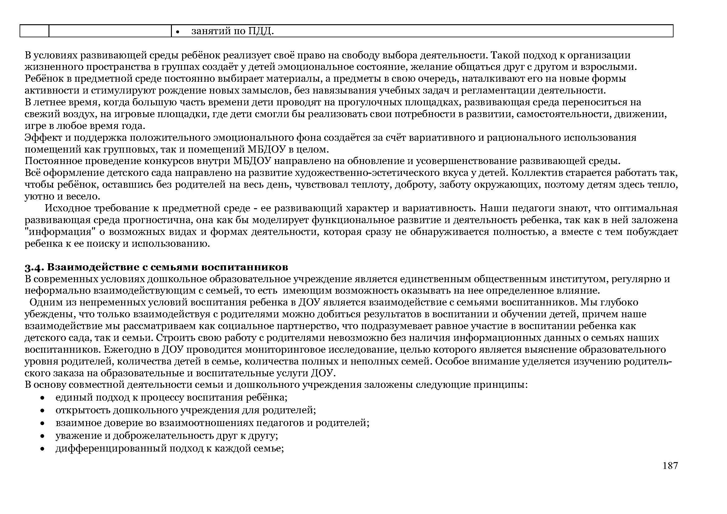 образовательная_программа_Страница_187