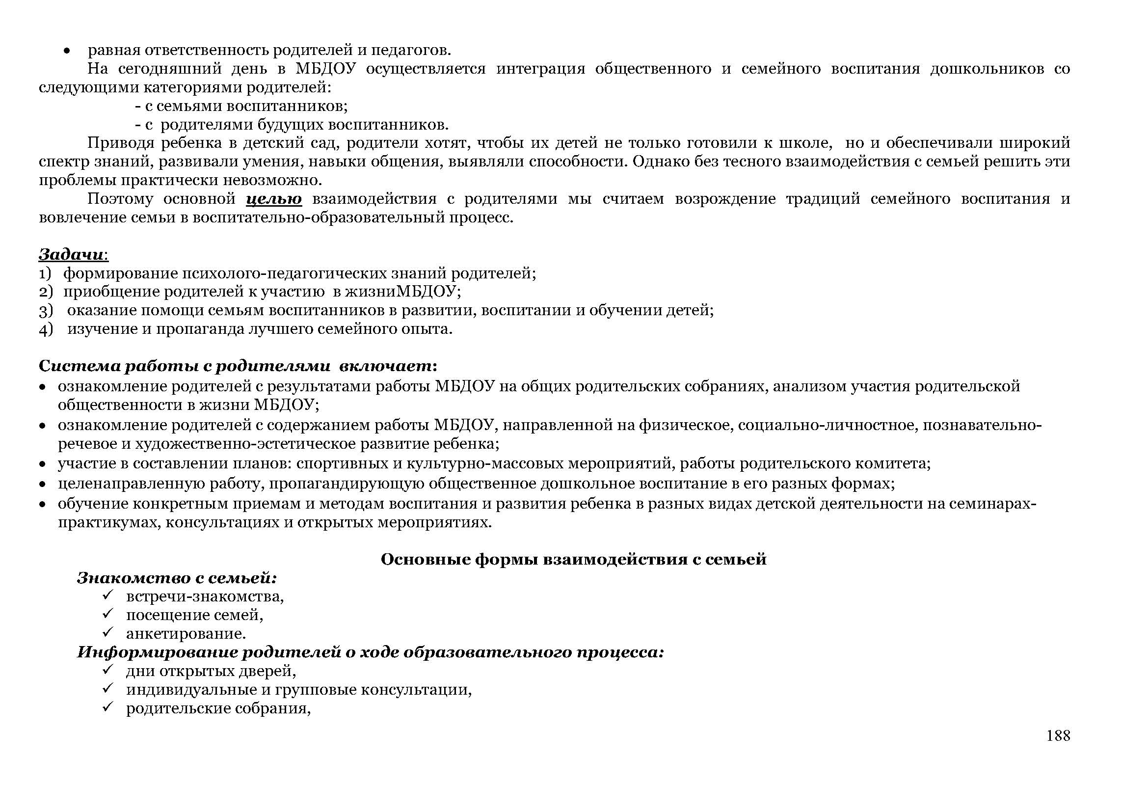 образовательная_программа_Страница_188
