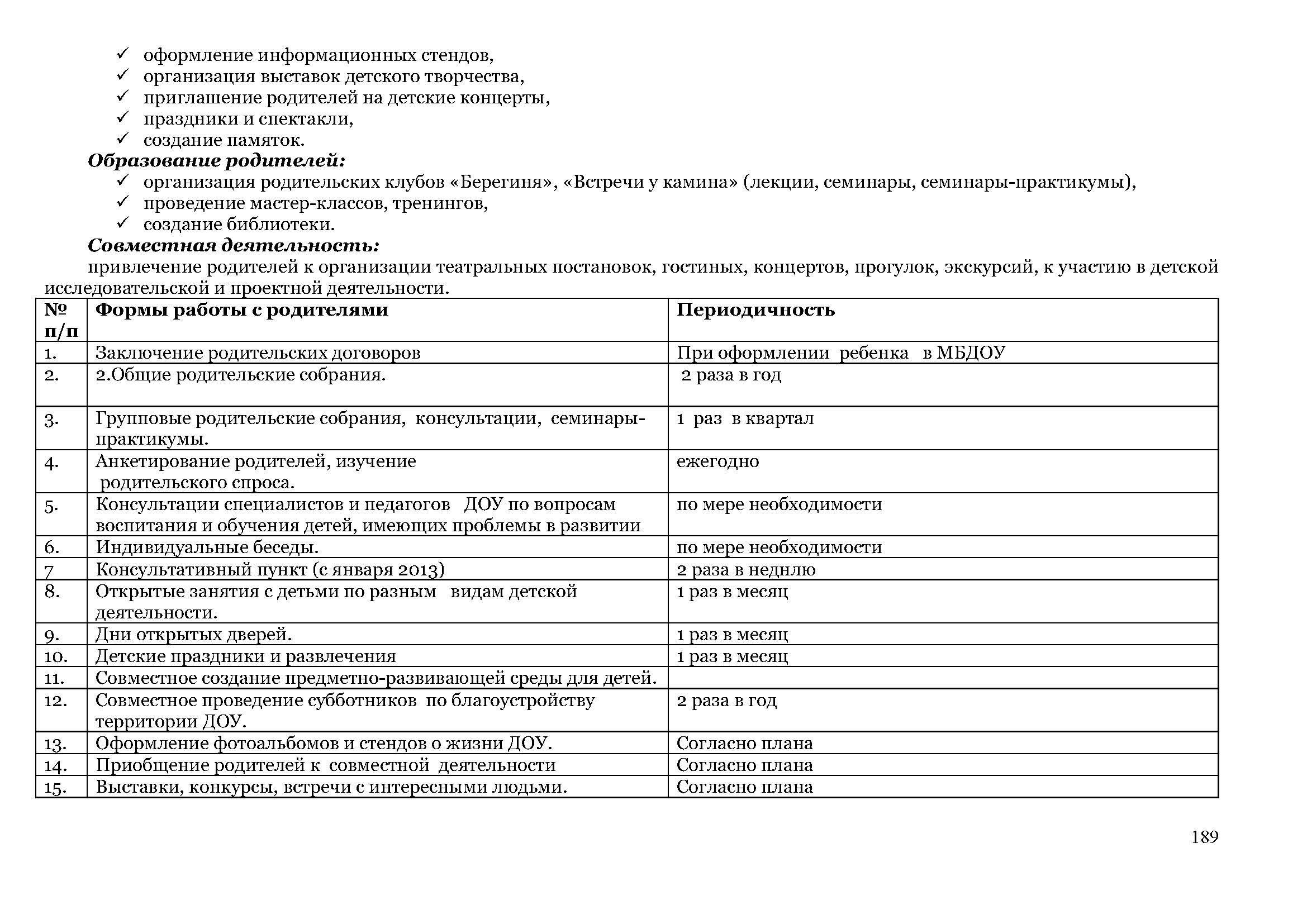 образовательная_программа_Страница_189