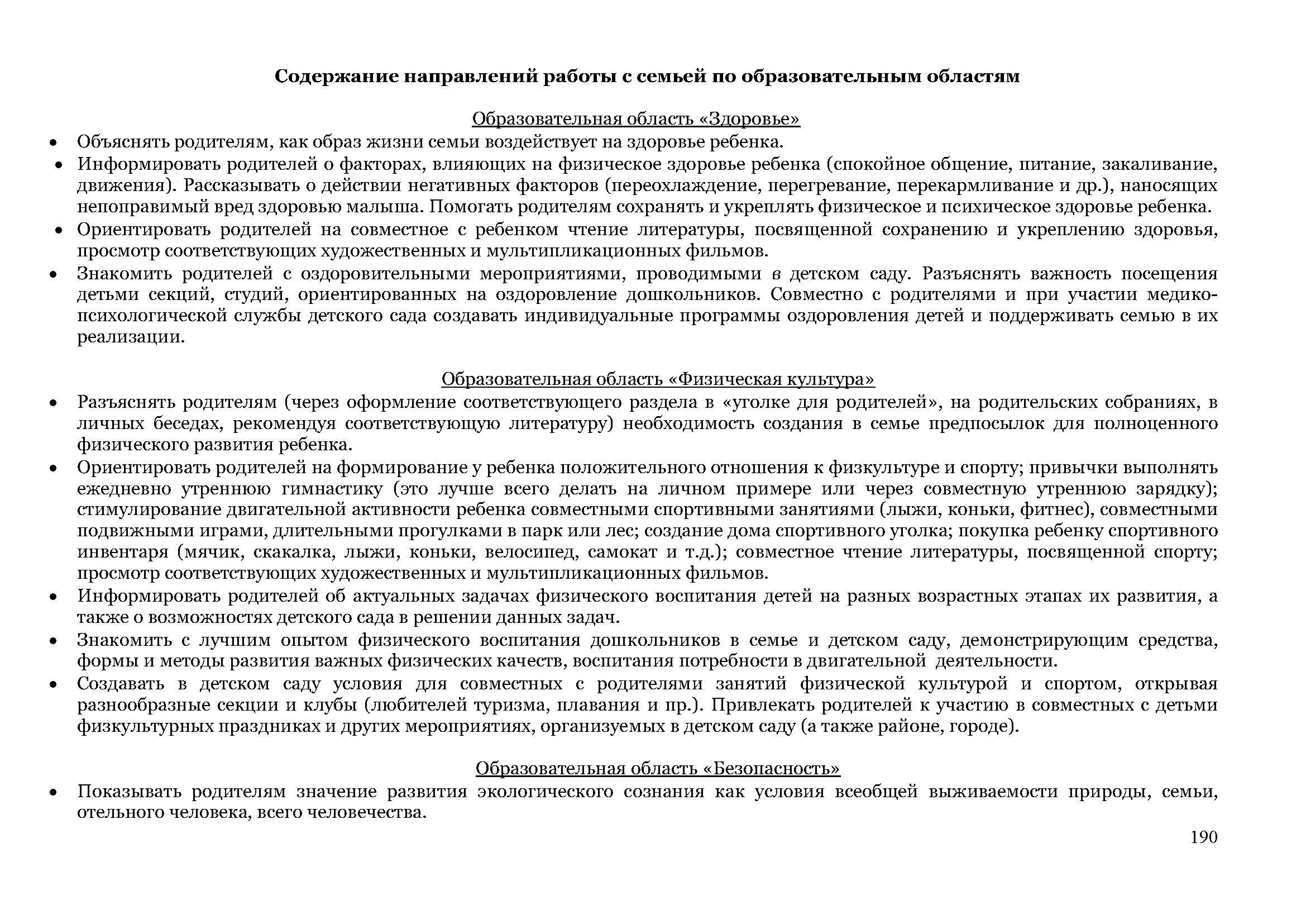 образовательная_программа_Страница_190
