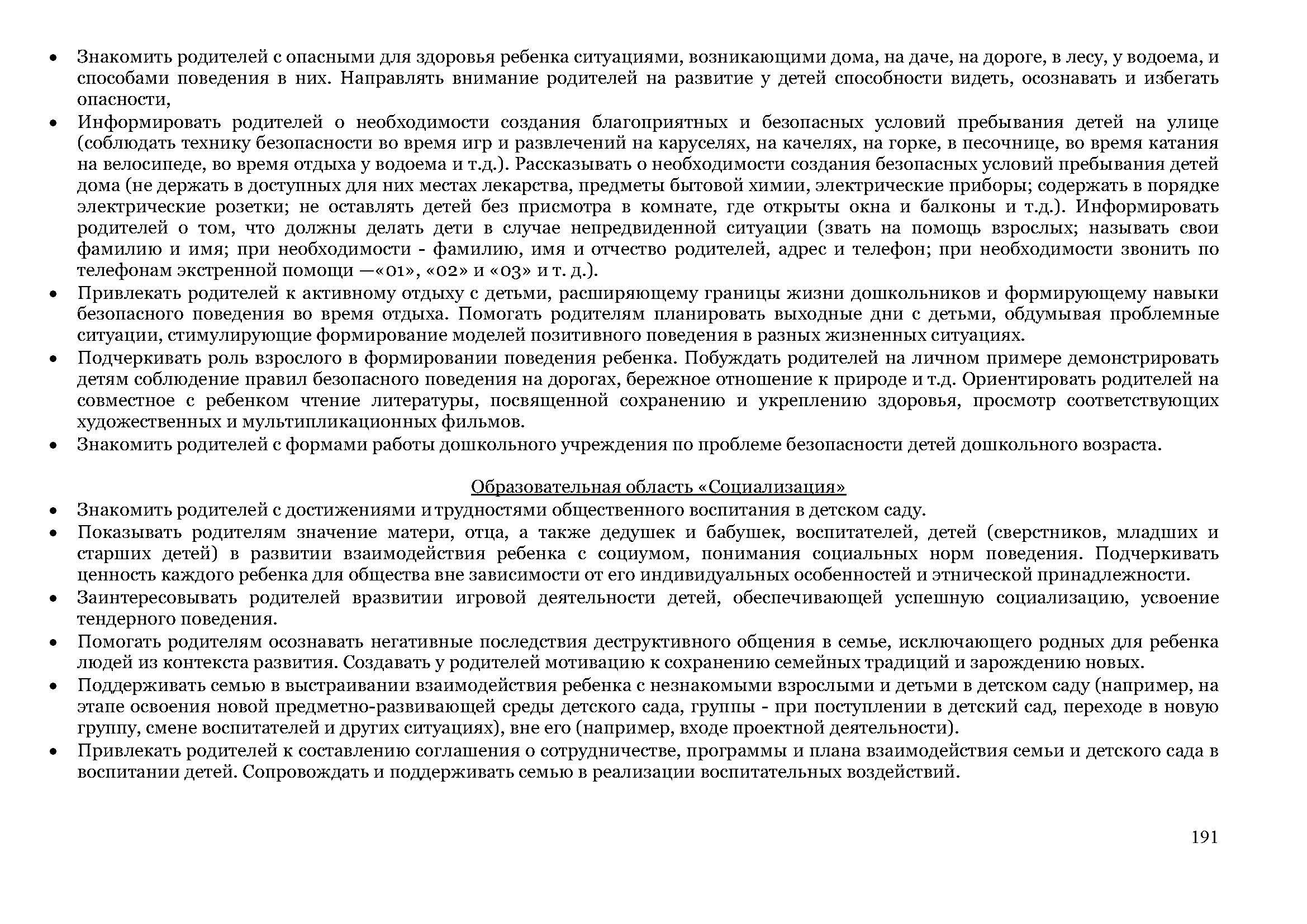 образовательная_программа_Страница_191