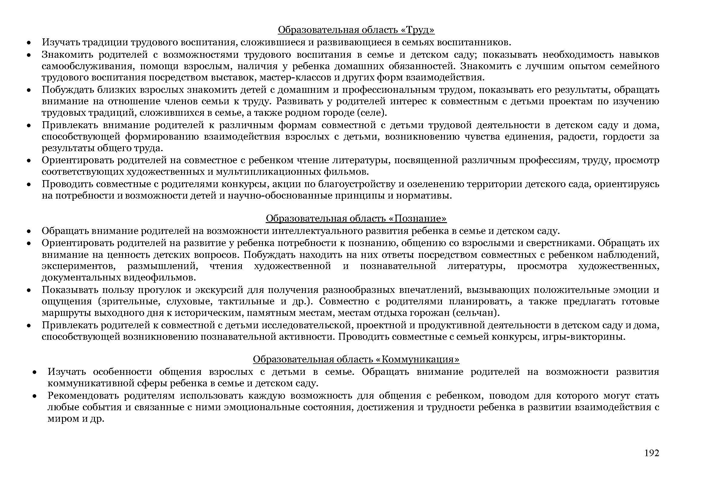 образовательная_программа_Страница_192