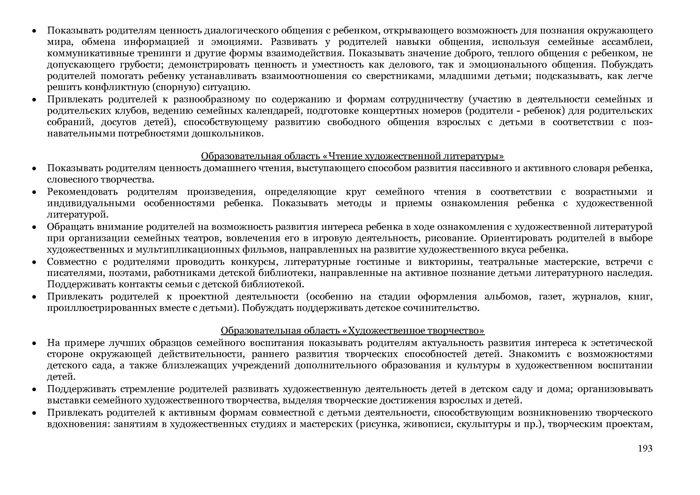 образовательная_программа_Страница_193