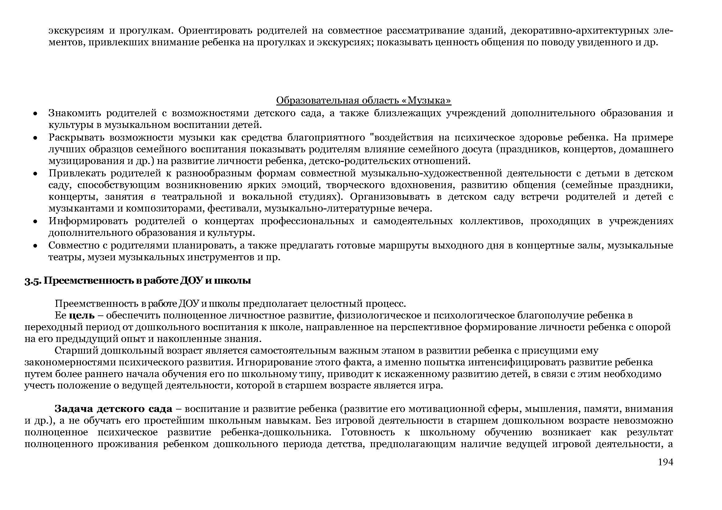 образовательная_программа_Страница_194