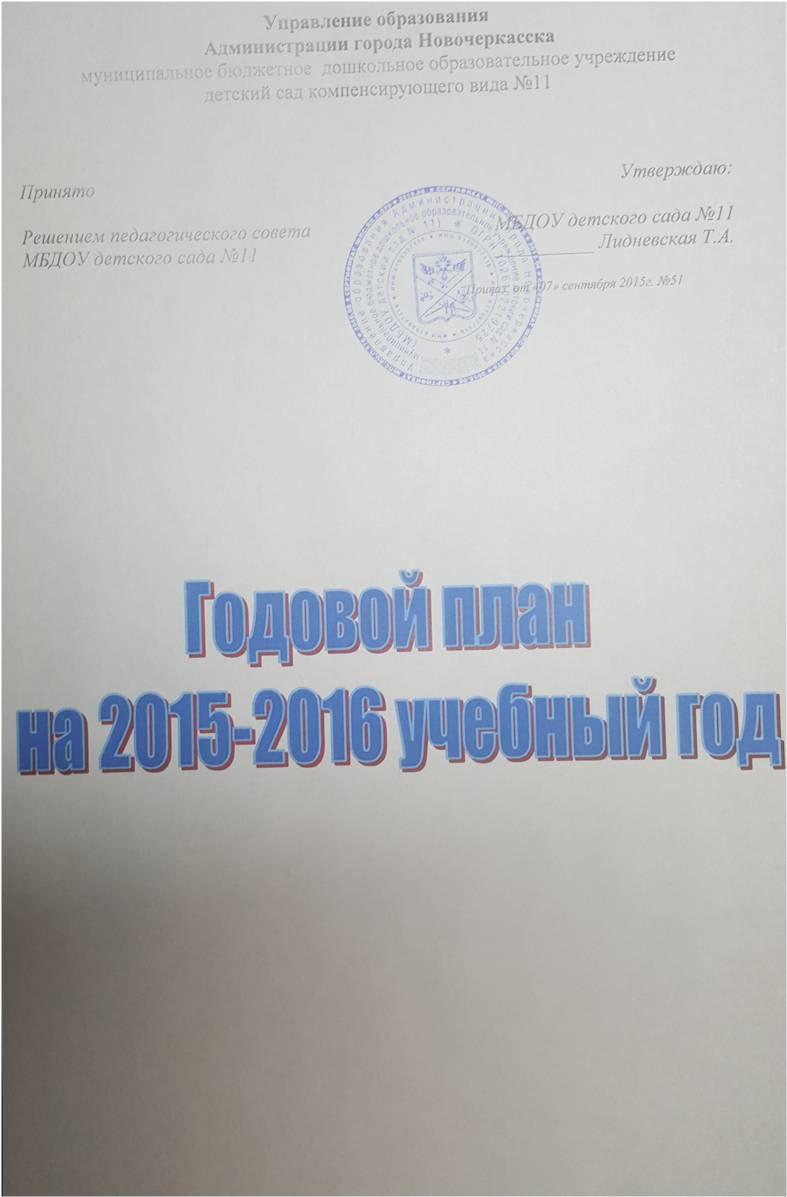 обложка_годовой план